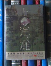 DVD-上海滩(9D5)