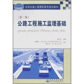 公路工程施工监理基础
