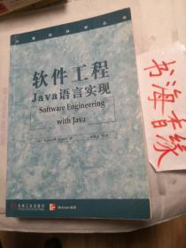 软件工程java语言实现 正版现货 特价
