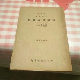 琉球地理志略《 内附折叠琉球地图一张并有插图》民国37年初版