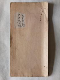 清中期16开双色抄本《天官书,占序》全一册名家旧藏。书法一流