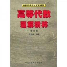 正版 高等代数题解精粹 钱吉林  著 中央民族大学出版社 9787810567220