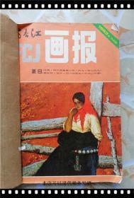 富春江画报 1983年1-6期 合订本
