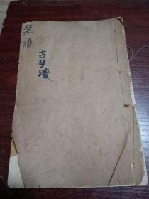 线装铅活字《瑟谱+韶舞九成乐补》全一册