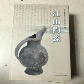 江山陶瓷  精装大16开
