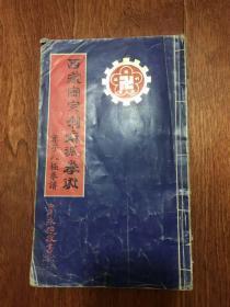 正版《西藏密宗喇嘛派拳术》(柔子八极拳谱)