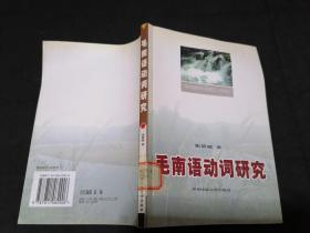 毛南语动词研究