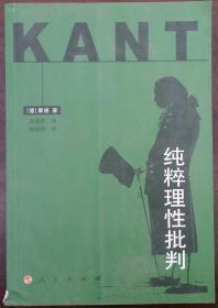 封面微残 正版 纯粹理性批判 康德 邓晓芒CR9787010040585人民出版社
