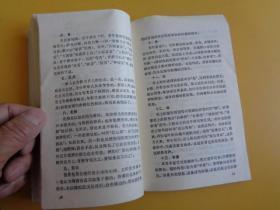 怎样养好兰花(家庭养花小丛书 七)