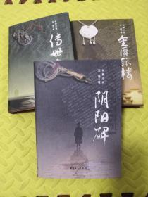 汉水文化长篇小说三部曲 :金匮银楼、传世古、阴阳碑(全三册)精装