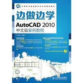 正版新书9787115349156AutoCAD 2010中文版案例教程-边做边学-(附