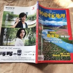 中国国家地理 2010年 第7期