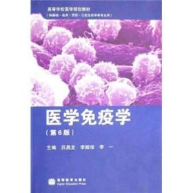 医学免疫学