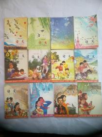 六年制小学语文课本12册全(二)