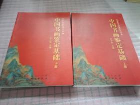 中国书画鉴定基础 上下册
