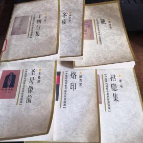 中國現代詩歌名家名作原版庫—馮至,俞平伯,郭沫若,王獨清,臧克家,廢名6本