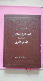 阿拉伯语句法(维吾尔文)