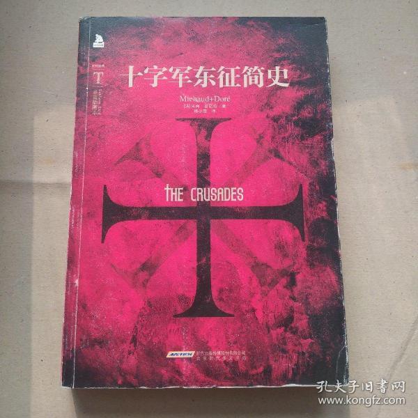 十字军东征简史(插图本)