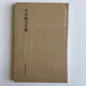 国学基本典籍丛刊:宋本陶渊明集