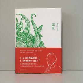 盛夏 艾伟 上海文艺出版社 9787532149506