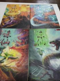 诛仙 1一4(四册合售,一版一印)