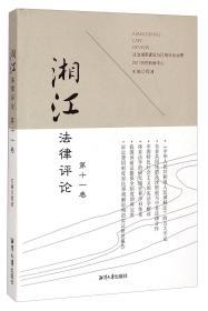 湘江法律评论. 第11卷