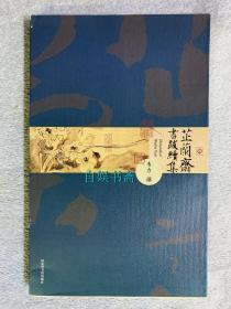 芷兰斋书跋续集(签名本,一版一印)