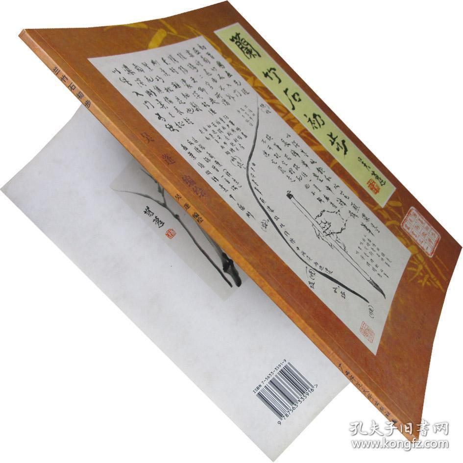 兰竹石初步 吴蓬 插图本 正版书籍 绝版珍藏售价贵