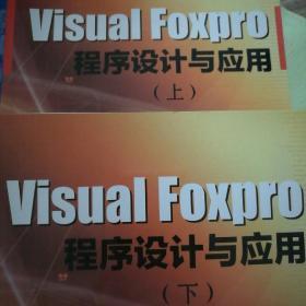 Visual Foxpro程序设计与应用(上下册)