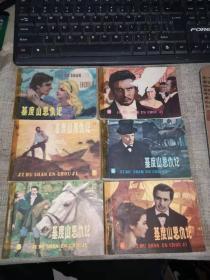 连环画:基度山恩仇记连环画 6全合售