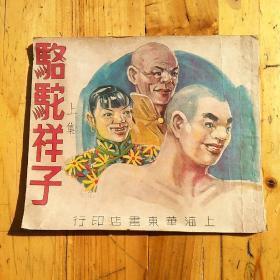 骆驼祥子   上集(1951年初版)品自定(疫情期间只发顺丰快递,可以到付)