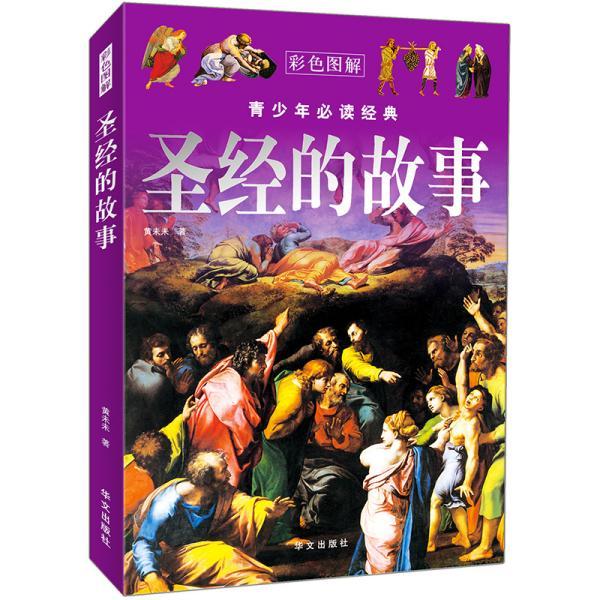 图说经典:圣经的故事