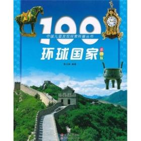 100环球国家