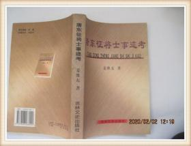 唐东征将士事迹考..东北亚研究丛书