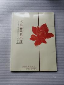 节目单:不信春来花不红--高占祥诗歌作品文艺晚会