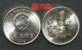 老三花系列-1992年【牡丹壹圆-国徽年号图】钢芯镀镍,1992年流通品。