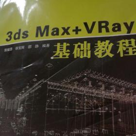 3ds max+VRay5基础教程
