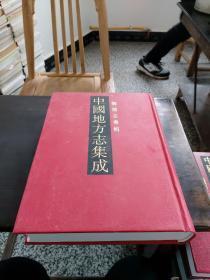 中国地方志集成. 乡镇志专辑
