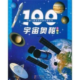 中国儿童发现探索科普丛书--100宇宙奥秘(彩图注音版)