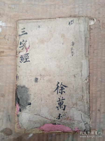 绘图增注新三字经初版(康德三年)