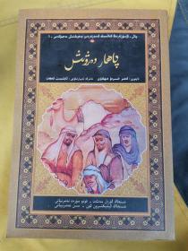 四位僧侣的故事    维吾尔文