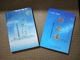 原版《大道行——访孤独居士王力平先生》+《行大道》2册合售