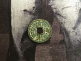 铜钱 古代日本 宽永通宝