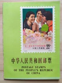 《中华人民共和国邮票》目录