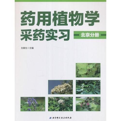 药用植物学采药实习(北京分册)刘春生北京科学技术出版社978753