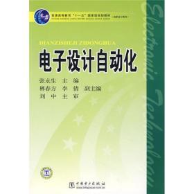 电子设计自动化 张永生 中国电力出版社 9787508366470