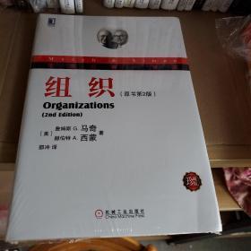 华章经典·管理:组织(原书第2版)(珍藏版)