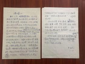 著名作家吴祖光关于《梦中情人》诗集出版意见 评论手稿两页