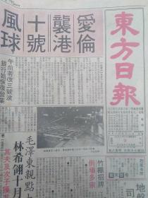 东方日报1983年九月九号