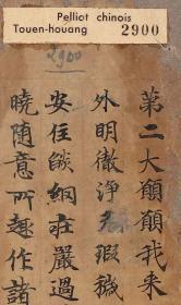 敦煌遗书 法藏 P2900药师琉璃光如来本愿功德经手稿。纸本大小30*602厘米。宣纸原色微喷印制